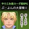 ぶーよんの大冒険II [P.D Present]