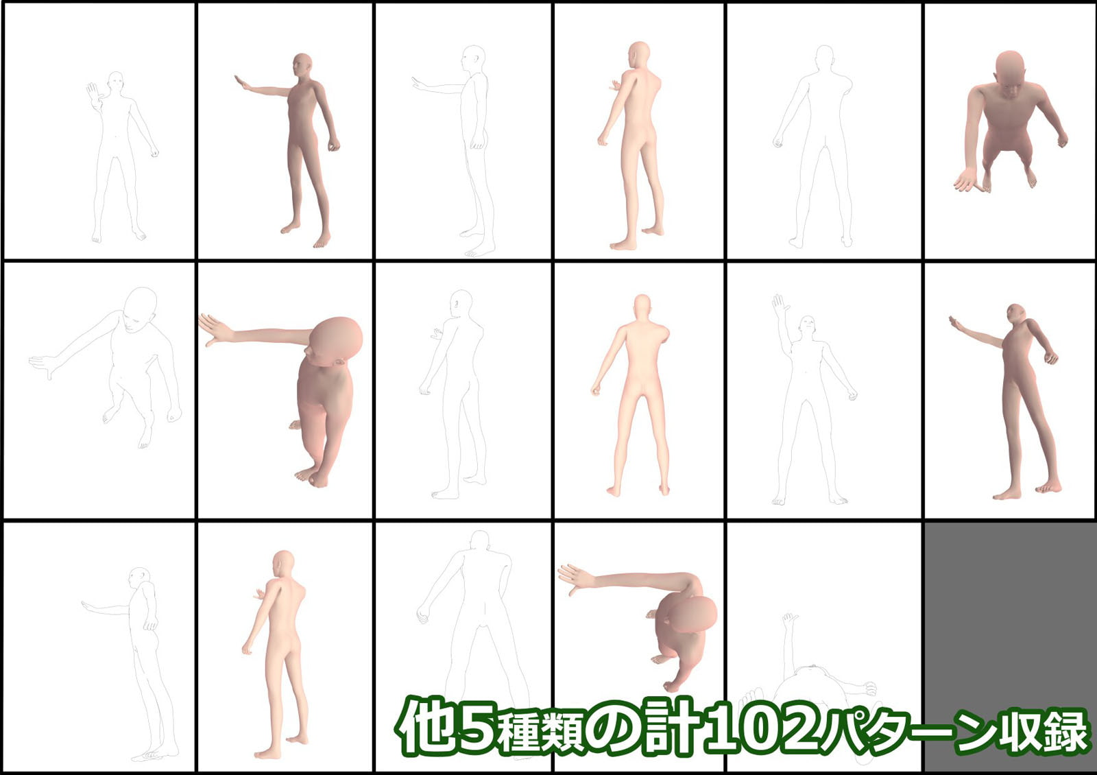 6 Poses - Mid Height Standing - 102 patterns of the male form [sozaishouten]