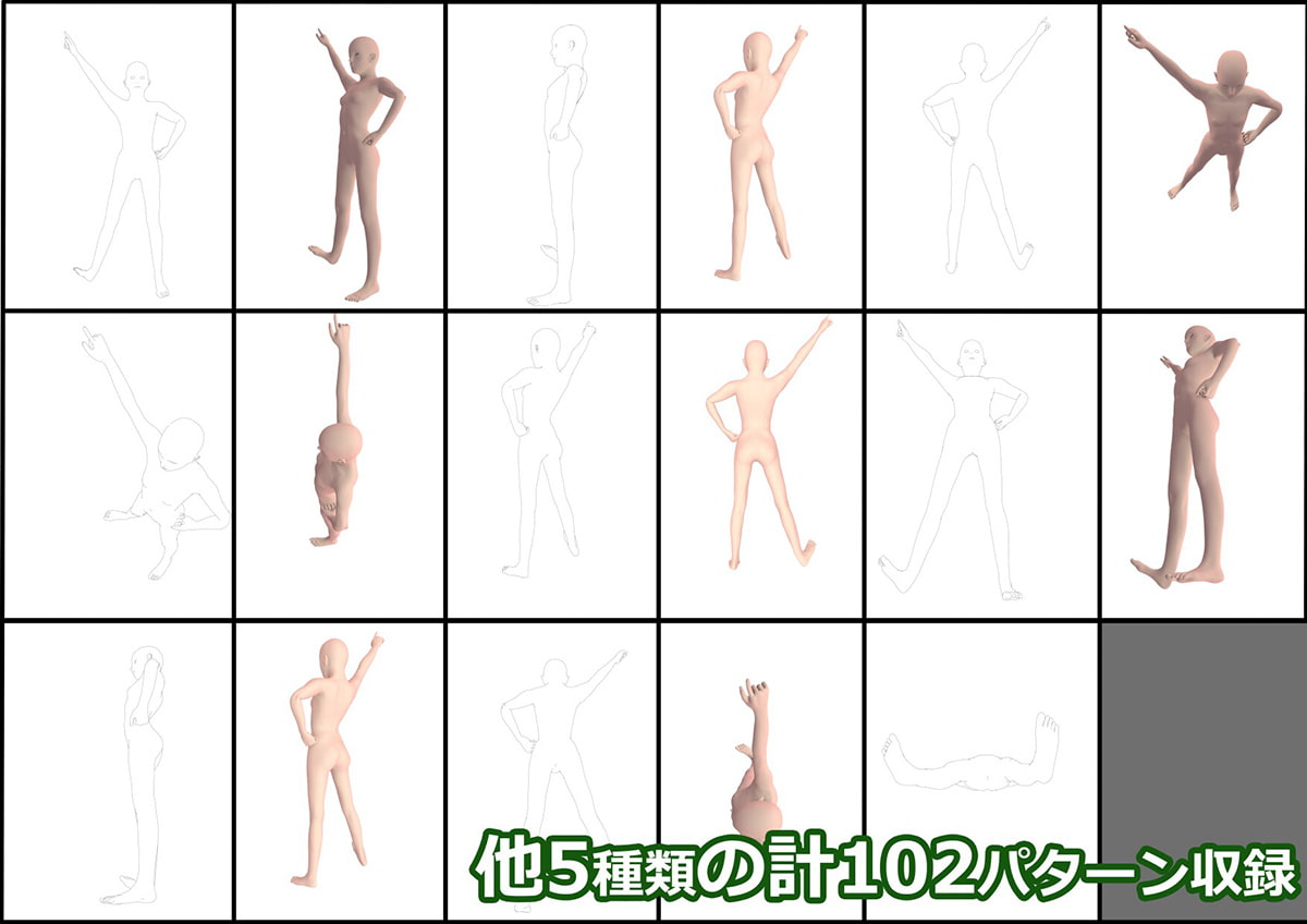 6 Poses - Petite Standing - 102 patterns of the female form  [sozaishouten]