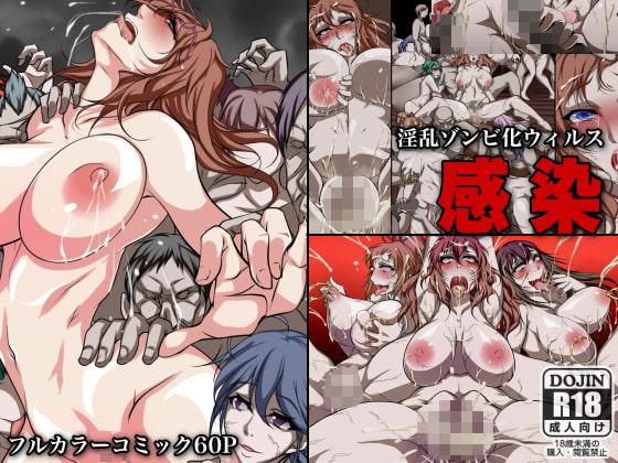 感染~淫乱ゾンビ化ウィルス