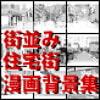 漫画用背景素材集 [smdb-001]街並み・住宅街 [コミックツール製作所]