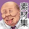 汚素材屋001 ~太った中年男性~ 「YASUO」 [汚素材屋]
