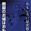 おもしろい歴史教科書 弐 戦国のお城はおもしろからくりハウス!2 [出版評論社]