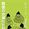 おもしろい歴史教科書 参 戦国のお城はおもしろからくりハウス!3 [出版評論社]