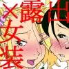 砂上の城・似/Castle・imitation:2 [ノス虎ダム男onメルカトル図法]