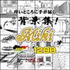 ARMZ漫画背景集 vol.17 [Miki] 1200dpi [ARMZ]