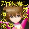 新体操レオタード総集編3