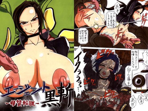 エージェント黒斬-母贄輪撫-