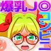 2号店OPEN! ヤリまくり孕ませ爆乳J◎コンビニへようこそ! 甘あま母乳・孕ミルクフェア開催中!!