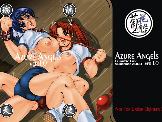 Azure Angels ver.1.0表紙