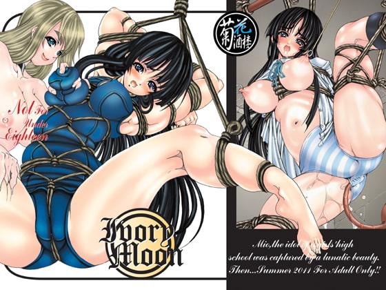 Ivory Moon表紙