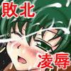 ワンコイン凌辱シリーズ 草原の女剣士