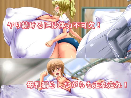 「夢搾り!! EP2:とある超乳JKの日常」 ぴよころた
