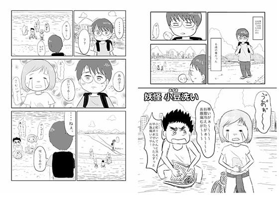 (かわいい)妖怪小豆洗い(かわいい)