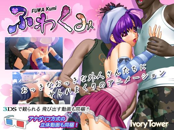 FUWA Kumi