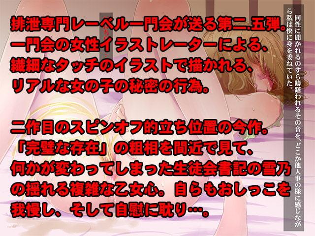 お漏らしオナニー ~生徒会書記「雪乃」の秘密編~