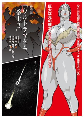 妄想特撮シリーズ ウルトラマダム