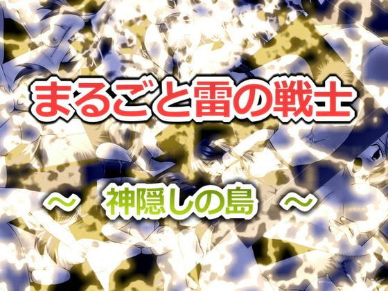 まるごと雷の戦士2 〜神隠しの島〜