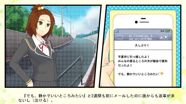 スターズ★ピース 恋愛応援⇒友達獲得ケーカク サンプル画像1