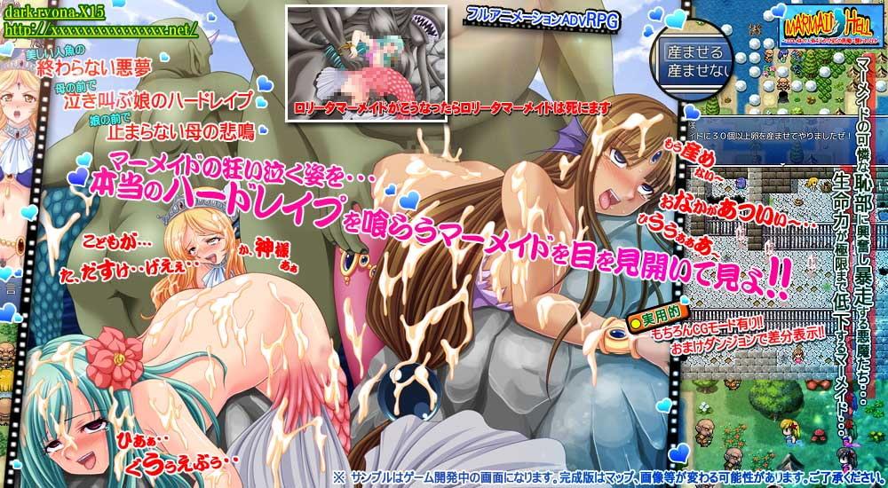 マーメイドヘル~エロい体の人魚4人が1万匹の悪魔に襲われる日~ (dark.ryona.x15) DLsite提供:同人ゲーム – アドベンジャー
