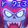 D.Q.GirlsIII みんなでバシルーラ BLUE