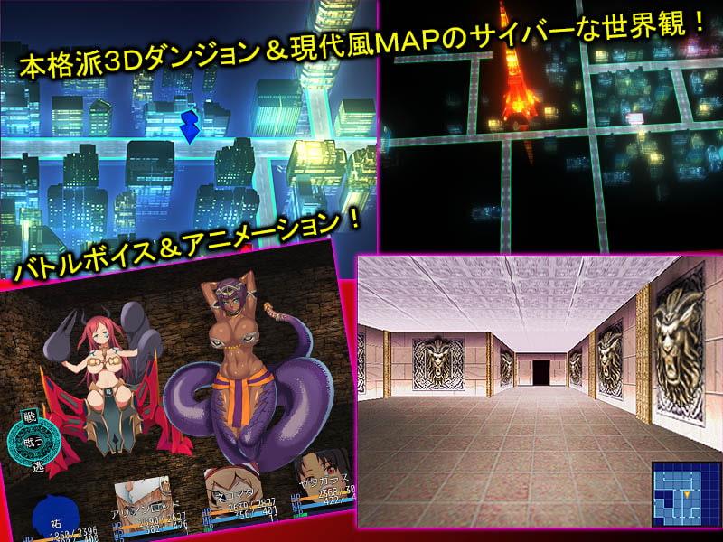 アダルトRPG〜TOKYO天魔〜 サンプル2