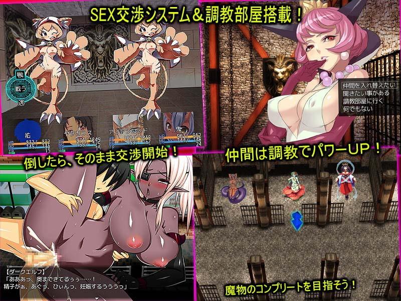 アダルトRPG〜TOKYO天魔〜 サンプル3