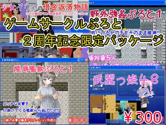ゲームサークルぷろと2周年記念限定パッケージ