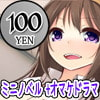 【100円】エッチで弟大好きなお義姉ちゃんの性教育~ミニノベル&オマケドラマ~