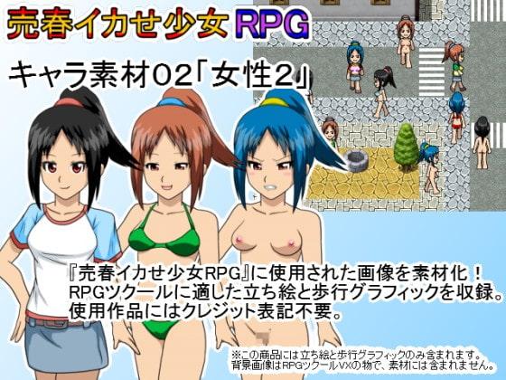 売春イカせ少女RPG キャラ素材02「女性2」