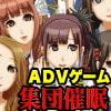 国民的アイドルグループを催眠術でやりたい放題~催眠ADVゲーム