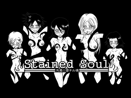 Stained Soul〜汚濁ニ堕チル魂〜