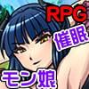 催眠モン娘クエスト ~ドSモンスター娘・天使・魔法少女達に 催眠をかけちゃうRPG~ season1