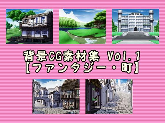 背景CG素材集 Vol.1【ファンタジー・町】