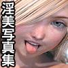 仮想少女淫美写真集 Vol.2