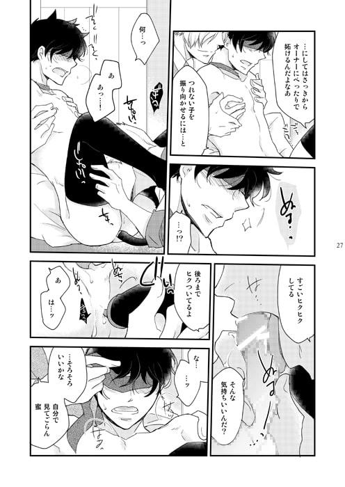 淫猫カフェ~milktime~ オーナー×新人猫・蜜