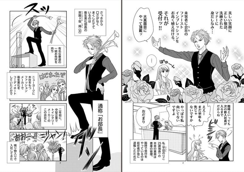 お部長と書庫係平田 サンプル画像1