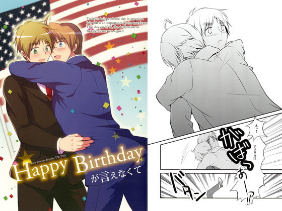 Happy Birthdayが言えなくて [50STARS]
