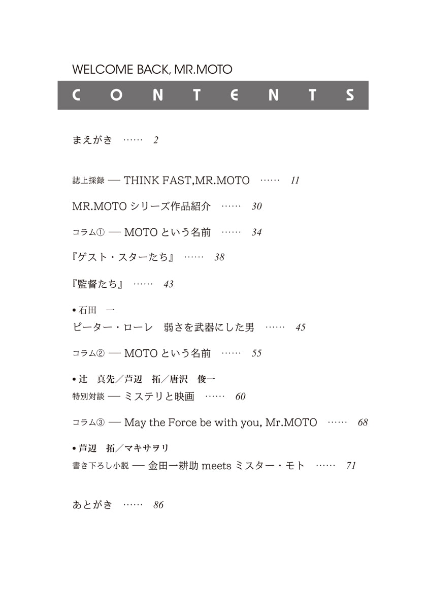 WELCOME BACK,MR.MOTO [NO&TENKI商会]