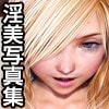 仮想少女淫美写真集 Vol.4
