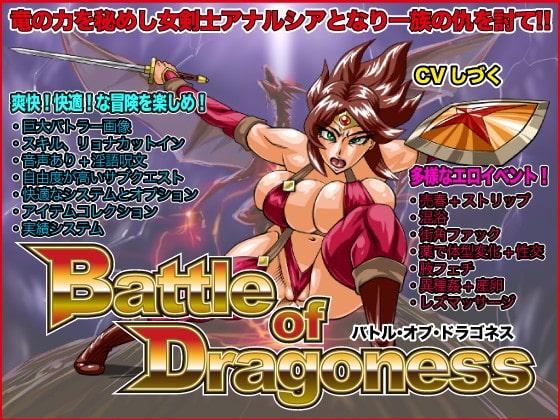 BattleofDragoness