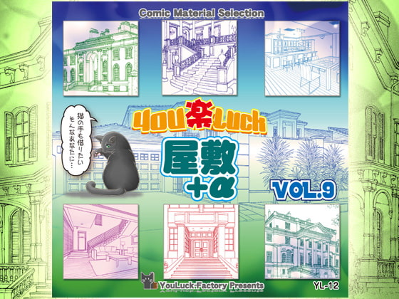 Comic Material Selection YouLuck Vol.9 Residence [YouLuck-Factory]