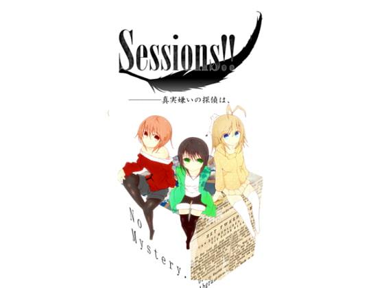Sessions!!―――――真実嫌いの探偵は、