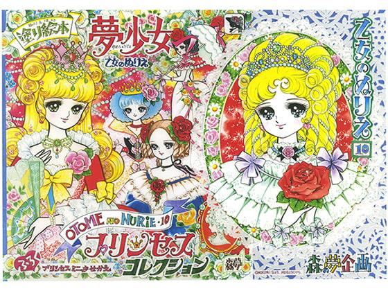 乙女のぬりえ・10「プリンセスコレクション」