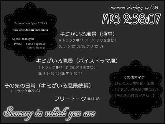妄souダーリン★ vol.5 キミがいる風