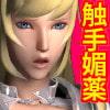 女騎士と触手【GGノベル版】