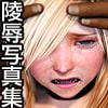 仮想少女陵辱写真集 Vol.2