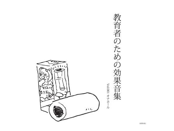 教育者のための効果音集 Vol.1 オナホール