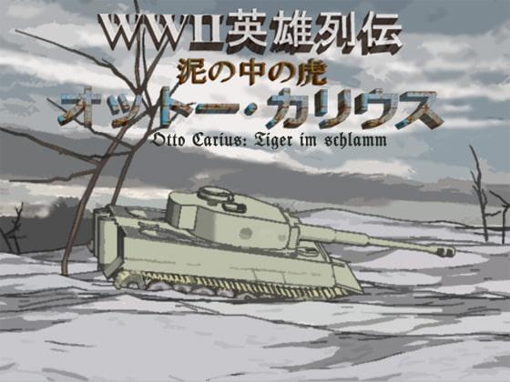 [キャンペーン中]WWII英雄列伝泥の中の虎オットー・カリウス