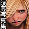 仮想少女陵辱写真集 Vol.3